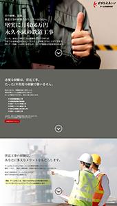 チームINQ株式会社