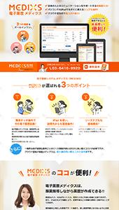 電子薬歴メディクス