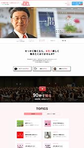 佐藤芳直 人財化セミナー