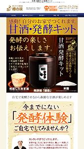 甘酒・発酵キット