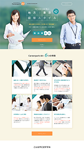 Careerpark-Air-