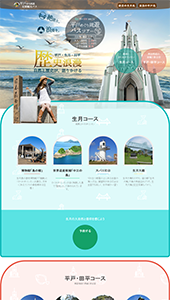 平戸観光バスツアー