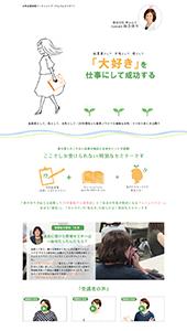 女性起業塾アルバムセラピー