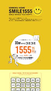 SMILE1555