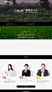 ALH採用サイト