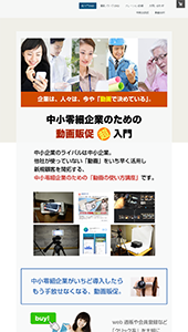 動画総研株式会社