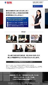 RE/MAX KANSAI/OSAKA