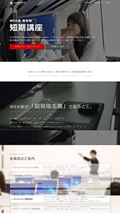 WEB塾超現場主義東京校