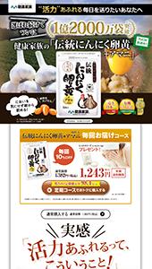 伝統にんにく卵黄