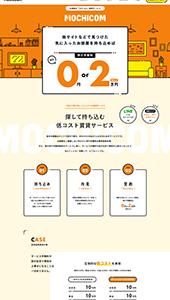 賃貸サービスMOCHICOM