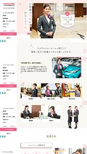 トヨタ神戸自動車大学校