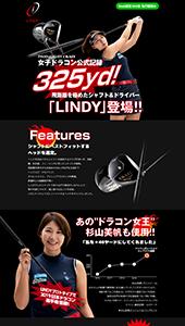 LINDYドライバー