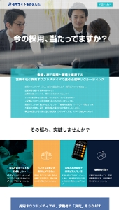 saiyo-site-atsumemashita01a.jpg